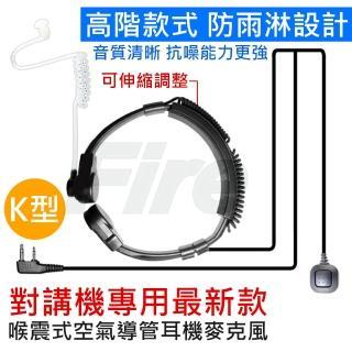 【無線電對講機專用】K型 K頭 喉震式 空氣導管 耳機麥克風(可伸縮調整 音質清晰 配戴舒適 耳麥)