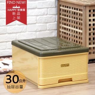 【HAPPY 快樂屋】日式禪風大整理箱2入-抽屜式收納櫃(可堆疊收納箱)