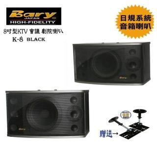 【BARY】日規版KTV學校公司會議(8吋型音箱喇叭K-8)