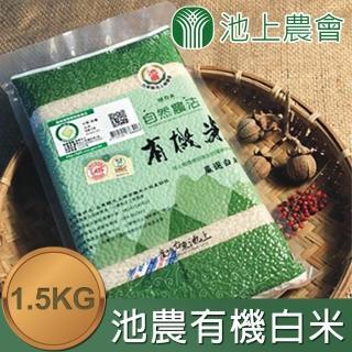 【池上農會】池農有機白米-綠色 1.5kg-包(2包一組)