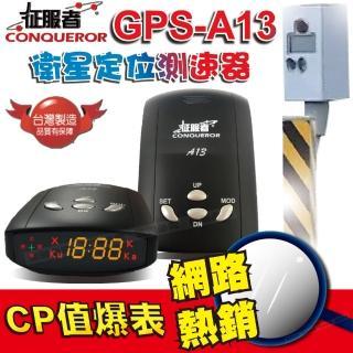【征服者】GPS-A13 衛星定位測速器