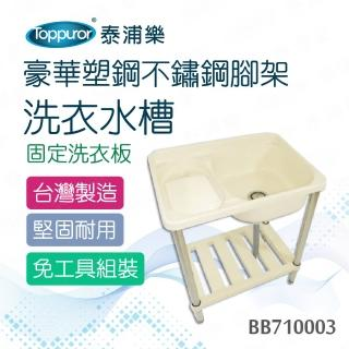 【Toppuror 泰浦樂】豪華塑鋼不鏽鋼腳架洗衣水槽_固定洗衣板/洗衣槽(BB710003)
