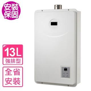 【節能補助再省2千★喜特麗】13公升數位恆溫FE式強制排氣 熱水器(JT-H1332)