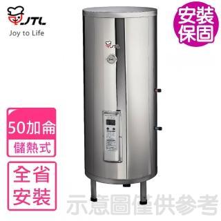 【喜特麗】50加侖立式標準型電熱水器(JT-EH150D)