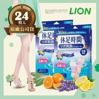【LION 獅王】休足時間腳底凸點按摩貼片12枚-2盒組(原廠正貨)