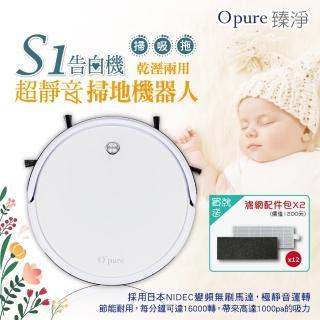 【Opure 臻淨】S1 乾濕兩用超靜音掃地機器人(掃拖一機 告白機)