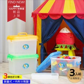 【HAPPY快樂屋】大寶貝手提式整理箱附格層(三入組收納箱)