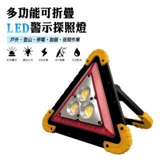 【FJ】超亮LED三角警示架 故障標誌 故障警示燈 行車安全 三角反光警示牌(車內必備)