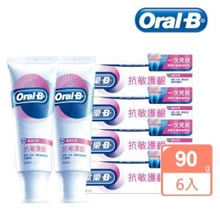 【Oral-B 歐樂B】抗敏護齦牙膏90g-極速抗敏6入(4/30前不滿意退貨)