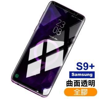 samsung 三星 Galaxy S9+ 曲面全膠貼合 9H 透明 鋼化玻璃膜(s9plus S9+ S9P 手機 鋼化膜 保護貼)