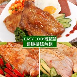 【KAWA巧活】鮮嫩雞腿排綜合組(泰式咖哩2包+特製椒麻2包+日式山賊燒2包)
