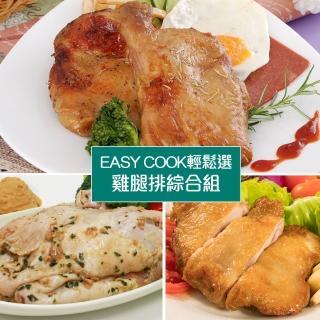【KAWA巧活】鮮嫩雞腿排綜合組(迷迭香2包+鹽麴味噌2包+紅麴豆乳2包)