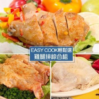 【KAWA巧活】鮮嫩雞腿排綜合組(紅椒檸檬2包+台式香蒜2包+泰式香茅咖哩2包)