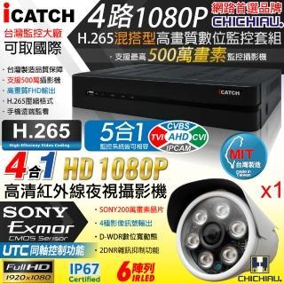 【CHICHIAU】H.265 4路5MP台製iCATCH數位高清遠端監控錄影主機-含四合一1080P SONY 200萬攝影機x1