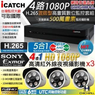 【CHICHIAU】H.265 4路5MP台製iCATCH數位高清遠端監控錄影主機-含四合一1080P SONY 200萬攝影機x3