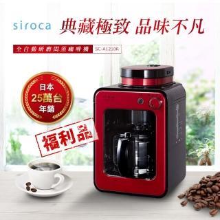 【超值展示品 Siroca】crossline 自動研磨悶蒸咖啡機-紅(SC-A1210R-型)