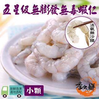 【季之鮮】五星級無毒生態急凍無膨發生鮮蝦仁-小顆150g/包(12包組)