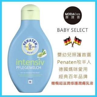 【摩達客】德國原裝進口Penaten牧羊人嬰幼兒寶寶 橄欖超滋潤修護潤膚乳液(400ml)