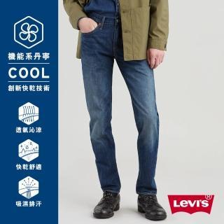 【LEVIS】男款 511 低腰修身窄管牛仔長褲 深藍水洗 Cool Jeans 直向彈性延展-熱銷單品