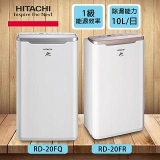 【HITACHI 日立】10公升快速乾衣除濕機(RD-20FQ/RD-20FR)