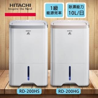 【HITACHI 日立】10公升快速乾衣除濕機(RD200HS/RD200HG)