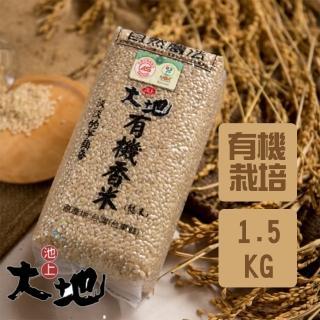 【池上大地】有機香糙米1.5kg