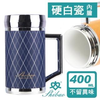 【香港世寶SHIBAO】3D紋路陶瓷保溫馬克杯-藍格(400ml)