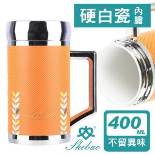 【香港世寶SHIBAO】3D紋路陶瓷保溫馬克杯-麥穗(400ml)