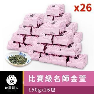 【台灣茶人】綿密甘醇比賽級名師金萱26件(6.5斤/贈柿葉有成茶葉罐1個)