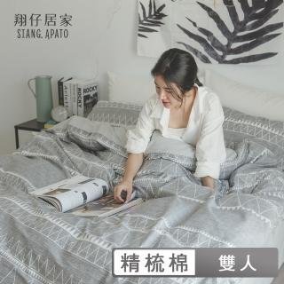 【翔仔居家】台灣製 100% 精梳純棉兩用被套床包4件組(雙人 - 格瑞先生)