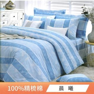 【Carolan】台灣製 100%精梳純棉 床包枕套組(單人/雙人/加大  均一價)