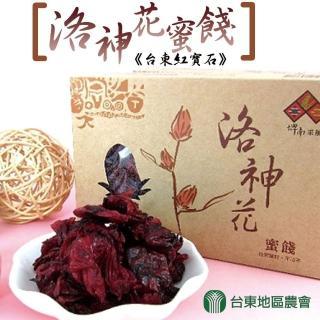 【台東地區農會】台東紅寶石-洛神花蜜餞-150g-盒(1盒組)/