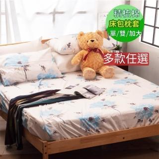 【Carolan】台灣製精梳棉床包組(單人/雙人/加大)