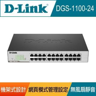 【D-Link】DGS-1100-24 終身保固 24埠 Gigabit 網頁管理型 節能省電 超高速乙太網路交換器(金屬外殼)