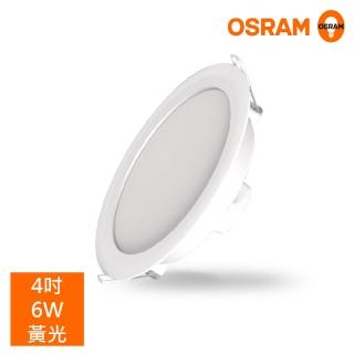 【Osram 歐司朗】LEDVANCE 晶享 4吋6W 高光效(LED薄型崁燈)