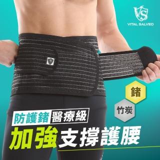 【Vital Salveo 紗比優】防護鍺可調式10吋護腰帶-加大款(術後復健保護/遠紅外線護腰-台灣製造護具)
