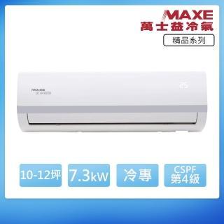 【MAXE 萬士益】變頻單冷10-12坪分離冷氣MAS-72MV5/RA-72MV5(首創頂極材料安裝)