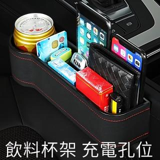 【Tourway】汽車座椅縫隙收納盒 水杯置物架 預留充電線孔位 手機獨立收納