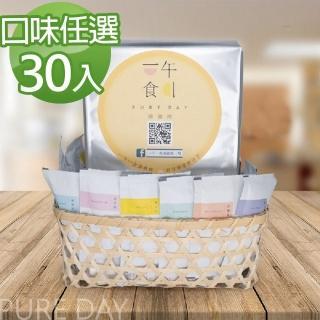 【一午一食】臻純粹滴雞精30入+贈3包不挑款(環保包裝-65ml/包)