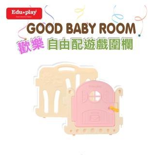 【Edu Play】歡樂自由配遊戲圍欄門片組- 1片圍欄+1片門片(5色可選)