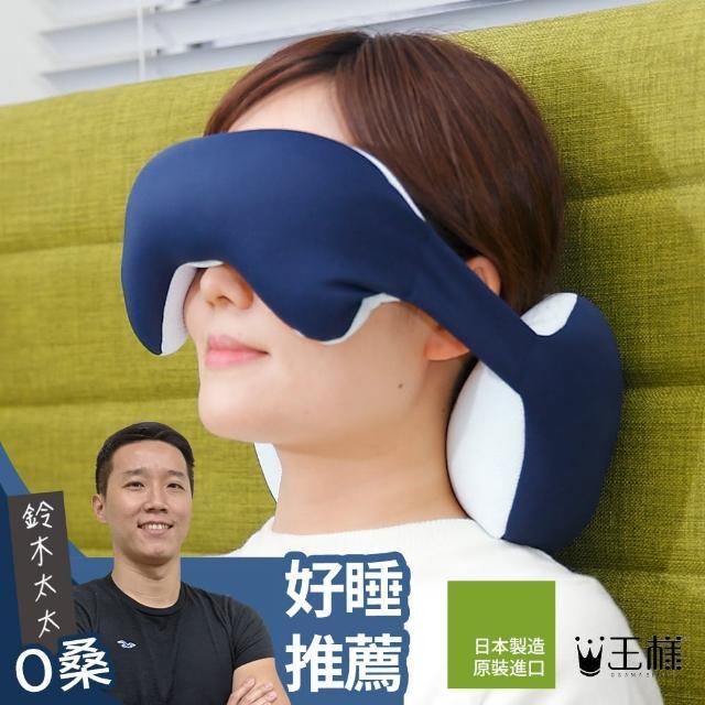 【王樣】王樣的舒眼枕(鈴木太太公司貨)/