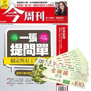 【今周刊】《今周刊》半年26期 贈 7-11禮券500元