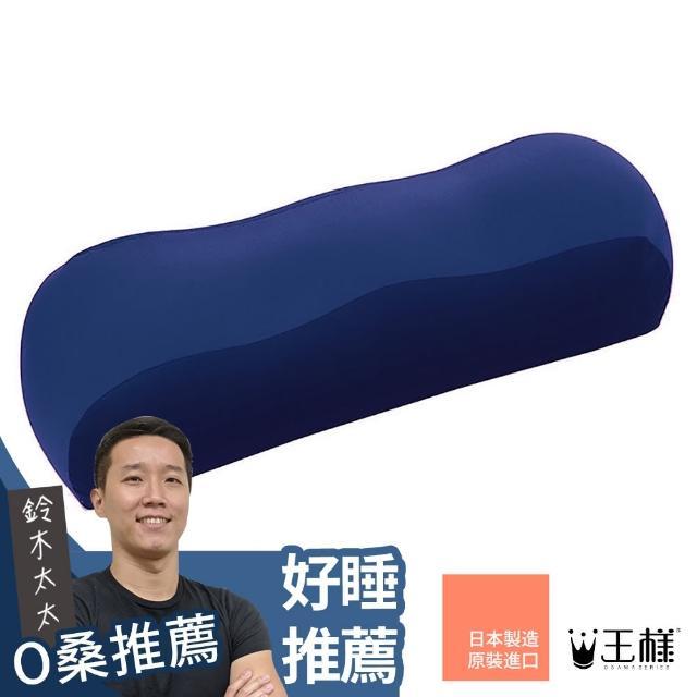 【王樣的膝下枕】海軍藍(鈴木太太公司貨)/