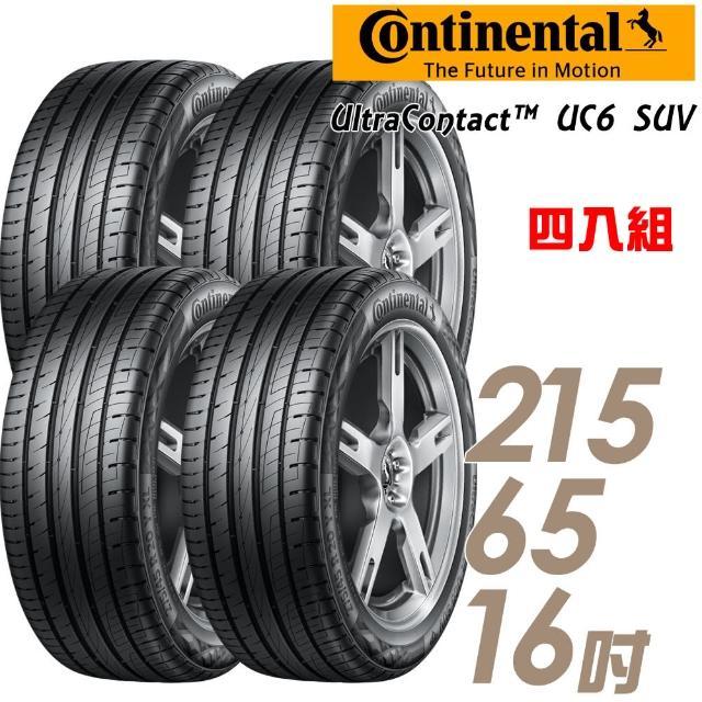 【Continental 馬牌】UltraContact UC6 SUV 舒適操控輪胎_送專業安裝 四入組_215/65/16(UC6SUV)