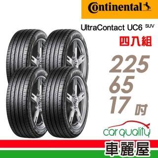 【Continental 馬牌】UltraContact UC6 SUV 舒適操控輪胎_四入組_225/65/17(車麗屋)