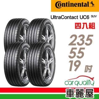 【Continental 馬牌】UltraContact UC6 SUV 舒適操控輪胎_四入組_235/55/19(車麗屋)