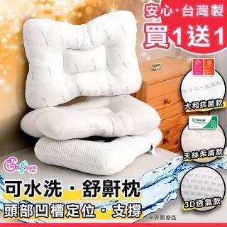 【Embrace 英柏絲】買一送一可水洗 熱銷人體工學止鼾枕系列 MIT台灣製(天絲/3D透氣/大和抗菌3款任選)