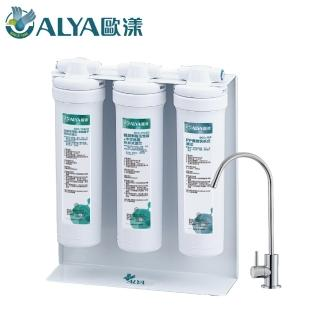 【ALYA 歐漾】櫥下超濾三道式生飲淨水器 UWF-Q306(含安裝費)