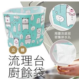 【UdiLife】立體流理台廚餘袋60枚入(水槽 廚餘 瀝水 濾網)