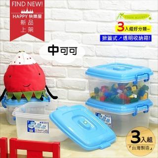 【HAPPY快樂屋】中可可掀蓋式收納箱3入組(100%台灣製整理箱)